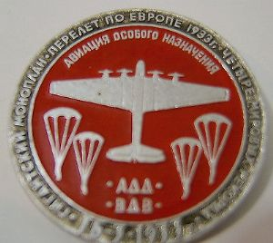 Russian Pin Badge - Gargarin Monoplane with 4 World Records 1933